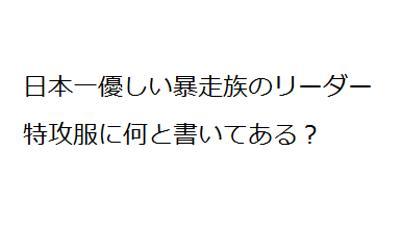 グリューネ・プンクト - 暴走族...