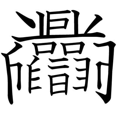 ボケ】中国がガンダムは中国 ... : aの書き順 : すべての講義