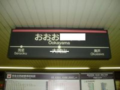 名古屋章の面白ネタ・写真(画像)の人気まとめ【タグ】 - ボケて(bokete)