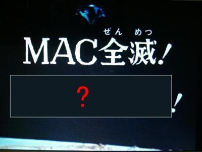 MAC全滅 - 2013年03月17日夕方ご...