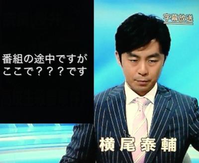 満を持して横尾泰輔の登場 - 201...