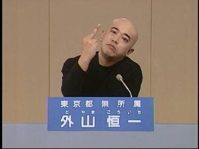 東京都無所属 - 2012年11月06日...